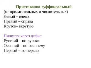Приставочно-суффиксальный(от прилагательных и числительных)Левый – влевоПравый –