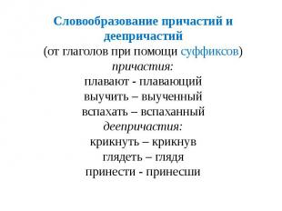 Словообразование причастий и деепричастий(от глаголов при помощи суффиксов)прича