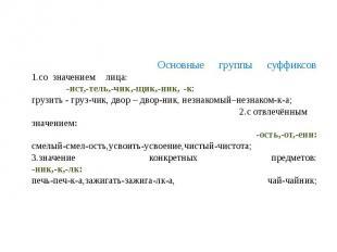Основные группы суффиксов1.созначениемлица: -ист,-тель,-чик,-щик,-ник,-к: грузит