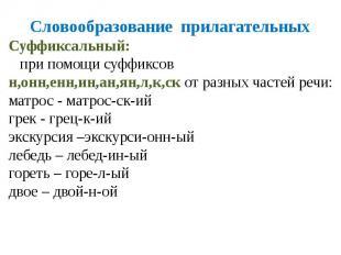Словообразование прилагательныхСуффиксальный: при помощи суффиксов н,онн,енн,ин,