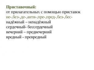 Приставочный:от прилагательных с помощью приставокне-,без-,де-,анти-,пре-,пред-,