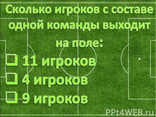 Сколько игроков с составе одной команды выходит на поле: 11 игроков 4 игроков 9