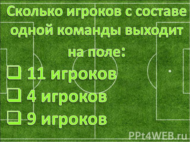 Сколько игроков с составе одной команды выходит на поле: 11 игроков 4 игроков 9 игроков