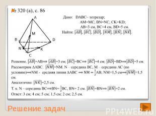 № 320 (а), с. 86 Дано: DABC– тетраэдр; AM=MC, BN=NC, CK=KD; AВ=3 см, BC=4 см, BD