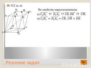 № 322 (а, в) По свойству параллелепипеда: а) (