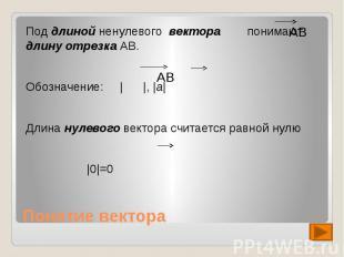 Под длиной ненулевого вектора понимают длину отрезка АВ.Обозначение: | |, |a|Дли