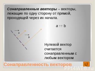 Сонаправленные векторы – векторы, лежащие по одну сторону от прямой, проходящей