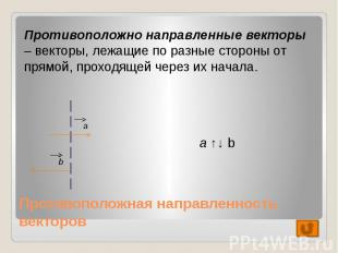 Противоположно направленные векторы – векторы, лежащие по разные стороны от прям