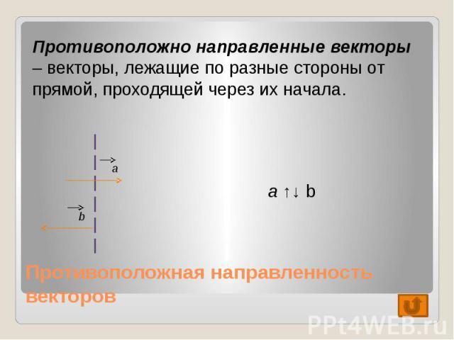 Противоположно направленные векторы – векторы, лежащие по разные стороны от прямой, проходящей через их начала. Противоположная направленность векторов