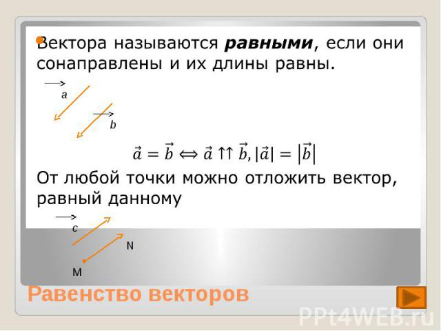 Вектора называются равными, если они сонаправлены и их длины равны.
