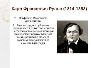 Карл Францевич Рулье (1814-1858) Профессор Московского университета В своих труд