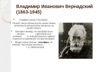 Владимир Иванович Вернадский (1863-1945) Создавал учение о биосфере. Показал, ка