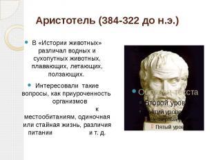 Аристотель (384-322 до н.э.) В «Истории животных» различал водных и сухопутных ж
