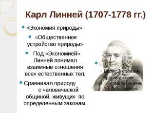 Карл Линней (1707-1778 гг.) «Экономия природы» «Общественное устройство природы»