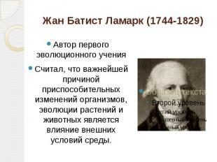 Жан Батист Ламарк (1744-1829) Автор первого эволюционного ученияСчитал, что важн
