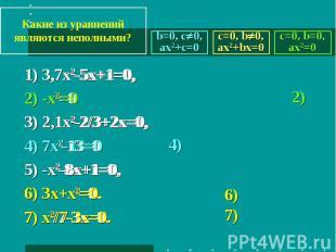 Какие из уравнений являются неполными? b=0, c0, ax2+c=0 c=0, b0, ax2+bx=0 c=0, b