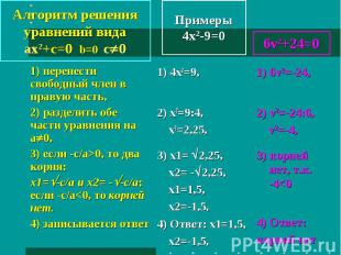 Алгоритм решения уравнений вида ax2+с=0 b=0 с0 1) перенести свободный член в пра