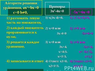 Алгоритм решения уравнения, ax2+bx=0 c=0 b0, 1) разложить левую часть на множите