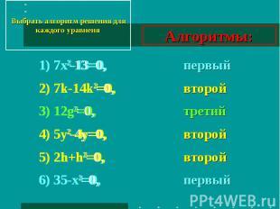 Выбрать алгоритм решения для каждого уравненя 1) 7х2-13=0,2) 7k-14k2=0,3) 12g2=0