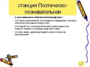 станция Поэтическо-познавательная О каких физических свойствах металлов идёт реч