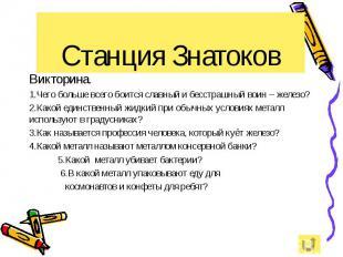 Станция Знатоков Викторина.1.Чего больше всего боится славный и бесстрашный воин