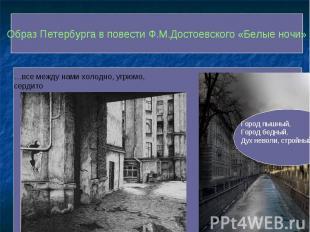 Образ Петербурга в повести Ф.М.Достоевского «Белые ночи» …все между нами холодно