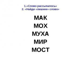 «Слово рассыпалось»2. «Найди «лишнее» слово» МАКМОХМУХАМИРМОСТ