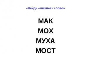 «Найди «лишнее» слово» МАКМОХМУХАМОСТ