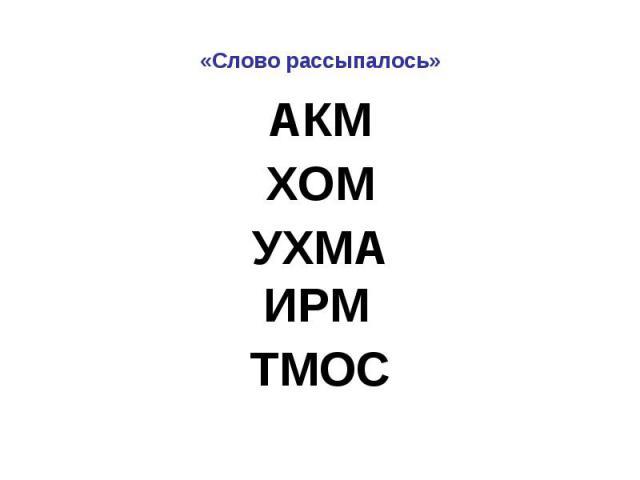«Слово рассыпалось» АКМХОМУХМАИРМ ТМОС