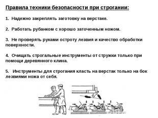 Правила техники безопасности при строгании:1. Надежно закреплять заготовку на ве