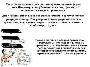 Режущая часть всех столярных инструментов имеет форму клина. Например, нож рубан