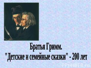 """Братья Гримм. """"Детские и семейные сказки"""" - 200 лет"""
