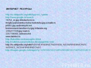http://ru.wikipedia.org/wiki/Братья_Гриммhttp://www.google.ru/search 74753_or.jp