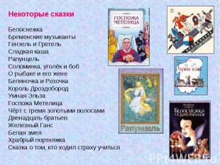 Некоторые сказки Белоснежка Бременские музыканты Гензель и Гретель Сладкая кашаР