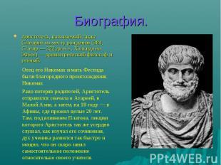 Биография. Аристотель, называемый также Стагирит по месту рождения (384, Стагир