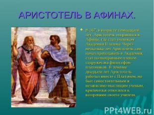 АРИСТОТЕЛЬ В АФИНАХ. В 367, в возрасте семнадцати лет, Аристотель отправился в А