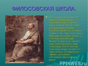 ФИЛОСОВСКАЯ ШКОЛА. После смерти Платона в 347 Аристотель выходит из Академии и п