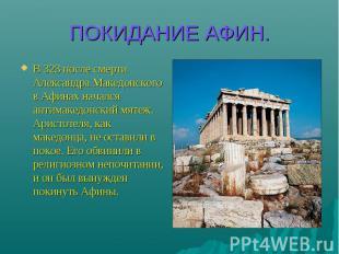ПОКИДАНИЕ АФИН. В 323 после смерти Александра Македонского в Афинах начался анти