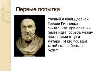 Первые попытки Ученый и врач Древней Греции Гиппократ считал, что при слиянии га