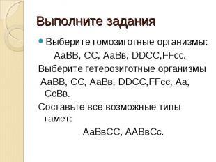 Выполните задания Выберите гомозиготные организмы: АаВВ, СС, АаВв, DDCC,FFcc.Выб
