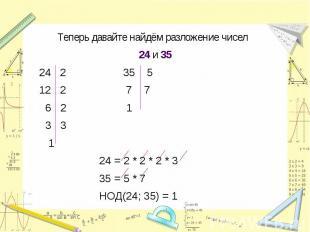 Теперь давайте найдём разложение чисел 24 и 35 24 2 35 5 12 2 7 7 6 2 1 3 3 1 24