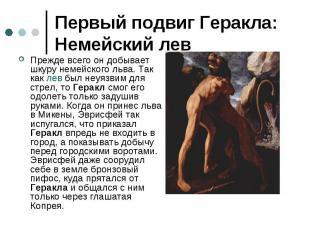 Первый подвиг Геракла: Немейский лев Прежде всего он добывает шкуру немейского л