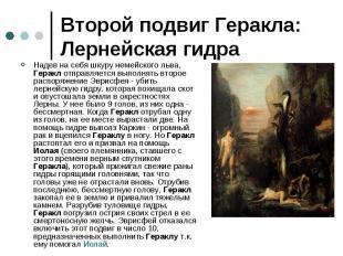 Второй подвиг Геракла: Лернейская гидра Надев на себя шкуру немейского льва, Гер