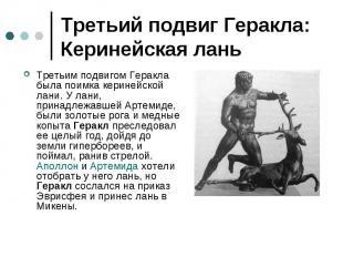 Третьий подвиг Геракла: Керинейская лань Третьим подвигом Геракла была поимка ке