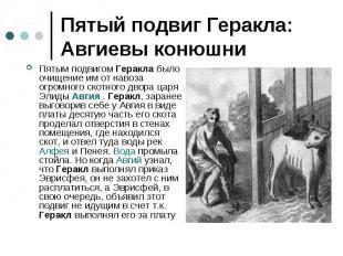 Пятый подвиг Геракла: Авгиевы конюшни Пятым подвигом Геракла было очищение им от
