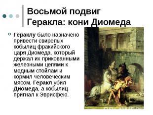 Восьмой подвиг Геракла: кони Диомеда Гераклу было назначено привести свирепых ко