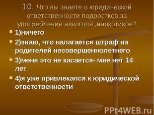 10. Что вы знаете о юридической ответственности подростков за употребление алког