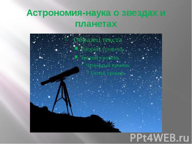 Астрономия-наука о звездах и планетах