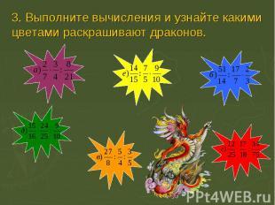 3. Выполните вычисления и узнайте какими цветами раскрашивают драконов.