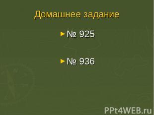 Домашнее задание№ 925№ 936